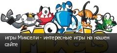 игры Миксели - интересные игры на нашем сайте