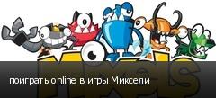 поиграть online в игры Миксели