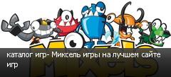 каталог игр- Миксель игры на лучшем сайте игр