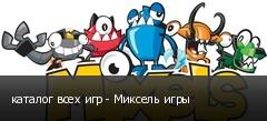 каталог всех игр - Миксель игры