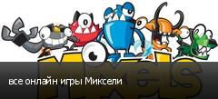 все онлайн игры Миксели