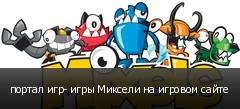 портал игр- игры Миксели на игровом сайте