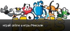 играй online в игры Миксели