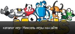 каталог игр- Миксель игры на сайте