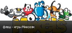 флеш - игры Миксели