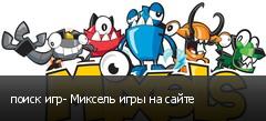 поиск игр- Миксель игры на сайте