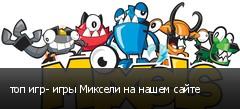 топ игр- игры Миксели на нашем сайте