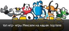 топ игр- игры Миксели на нашем портале