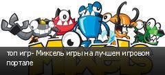 топ игр- Миксель игры на лучшем игровом портале