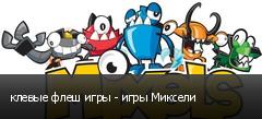 клевые флеш игры - игры Миксели