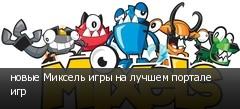 новые Миксель игры на лучшем портале игр