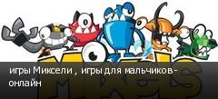 игры Миксели , игры для мальчиков - онлайн
