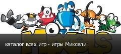 каталог всех игр - игры Миксели