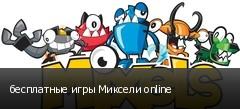 бесплатные игры Миксели online