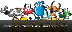 каталог игр- Миксель игры на игровом сайте