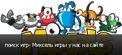 поиск игр- Миксель игры у нас на сайте