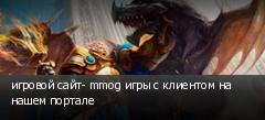игровой сайт- mmog игры с клиентом на нашем портале