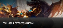 все игры mmorpg онлайн