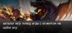 каталог игр- mmog игры с клиентом на сайте игр