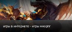игры в интернете - игры мморпг