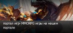 портал игр- MMORPG игры на нашем портале