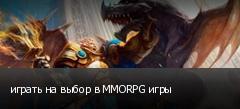 играть на выбор в MMORPG игры