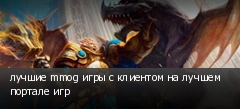 лучшие mmog игры с клиентом на лучшем портале игр