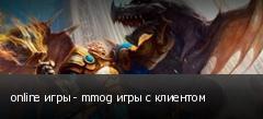online игры - mmog игры с клиентом
