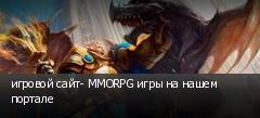 игровой сайт- MMORPG игры на нашем портале