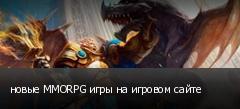 новые MMORPG игры на игровом сайте