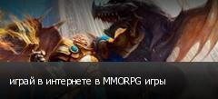играй в интернете в MMORPG игры