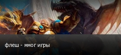 флеш - ммог игры