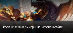 клевые MMORPG игры на игровом сайте