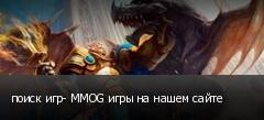поиск игр- MMOG игры на нашем сайте