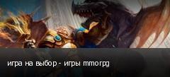 игра на выбор - игры mmorpg
