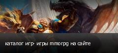каталог игр- игры mmorpg на сайте