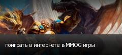 поиграть в интернете в MMOG игры