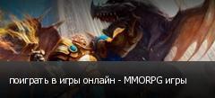поиграть в игры онлайн - MMORPG игры