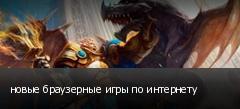 новые браузерные игры по интернету