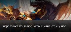 игровой сайт- mmog игры с клиентом у нас