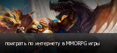 поиграть по интернету в MMORPG игры