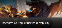 бесплатные игры ммог по интернету