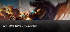 все MMORPG игры online