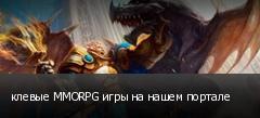 клевые MMORPG игры на нашем портале