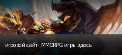 игровой сайт- MMORPG игры здесь