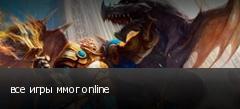 все игры ммог online