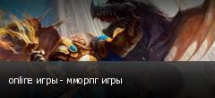 online игры - мморпг игры