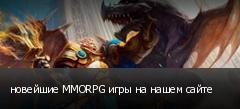 новейшие MMORPG игры на нашем сайте