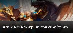 любые MMORPG игры на лучшем сайте игр