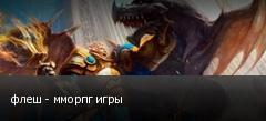флеш - мморпг игры
